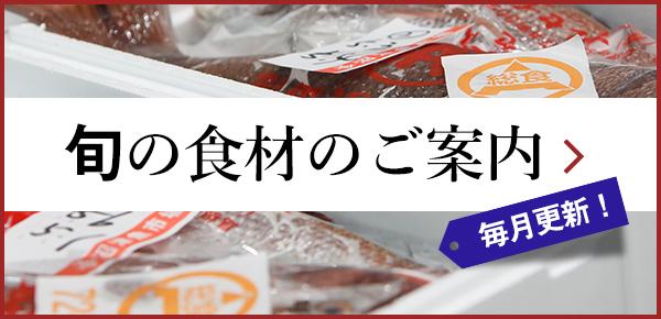 【8月】旬の食材のご案内